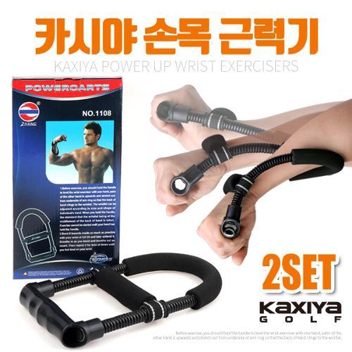 [9900원 균일가전] 카시야 근력강화 손목근력기 2개