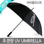 2019신상 타이틀리스트 TA9UVSK-0 경량 UV 골프 우산