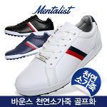 [골프화판매1위!]멘탈리스트 Bounce 바운스 천연소가죽 골프화-3종칼라