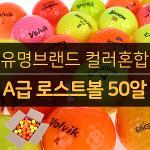 [중고] 유명브랜드혼합 2/3피스 컬러 로스트볼 50알