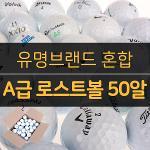 [중고] 유명브랜드혼합 2/3피스 로스트볼 50알
