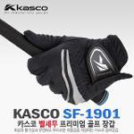 [카스코골프] 2019 KASCO SF-1901 남성용 벨세무 골프장갑