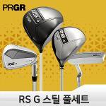 프로기아 PRGR RS-G 스틸 풀세트 한국지사정품
