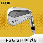 프로기아 PRGR RS-G 스틸 아이언 8I 한국지사정품