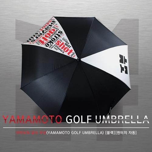 야마모토 싱글캐노피 자동 골프우산 (68.5cm)