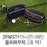 다이너스티 아나콘다 패턴 골프파우치 2종택1