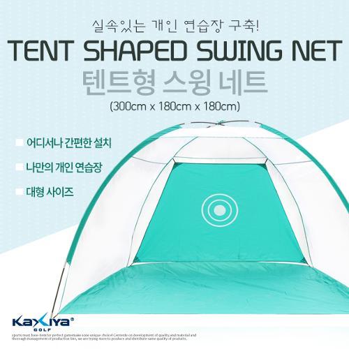 카시야 텐트형 스윙네트 연습용품