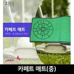 [JAMA] 자마골프 카페트 매트(중)