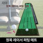 [JAMA] 자마골프 원목레이서 퍼팅 매트