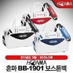 혼마골프정품 혼마 BB-1901 보스톤백 [3컬러]