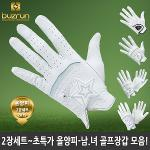 [오특]2장세트~올양피 남-여 골프장갑 모음