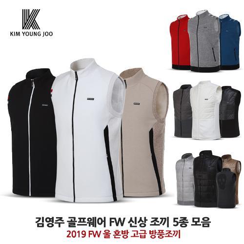 김영주 FW 울 혼방 니트 방풍 조끼 5종 택1
