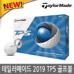 테일러메이드 TP5 골프볼 5피스 골프공 1더즌12알