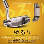 유루리 KMP-0106 수제 단조 퍼터 특A급 스크라치 상품