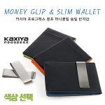 [KAXIYA] 카시야 골프 머니클립 슬림 반지갑