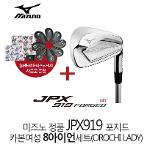 (사은품 미즈노커버+2B클러치증정)한국 미즈노 정품 JPX919 포지드 카본여성 8아이언세트