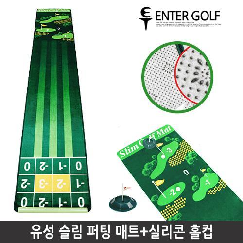 엔터골프 유성 슬림 골프 매트+실리콘홀컵