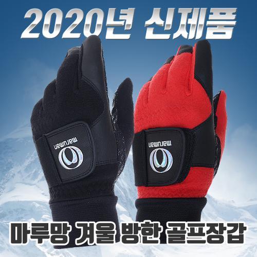 [2020년신제품]마루망골프코리아 바닥100%실리콘 프리미엄 남/여 겨울용 양손골프장갑-1SET
