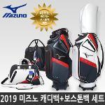 미즈노~듀얼 라이트 캐디백+보스톤백 세트