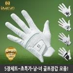 ★초특가★5장세트~올양피/반양피/합피/남-여 골프장갑 모음