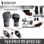 [메일특가]기능성 듀렉스외 방한 골프장갑 모음!