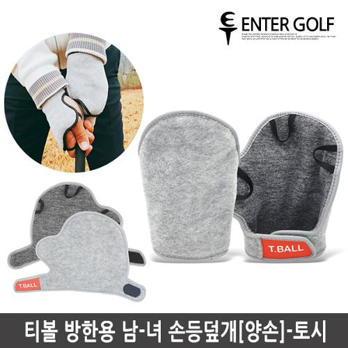 티볼 방한용 손등장갑