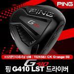 삼양정품 핑 G410 LST 드라이버 TENSEI CK Orange 60