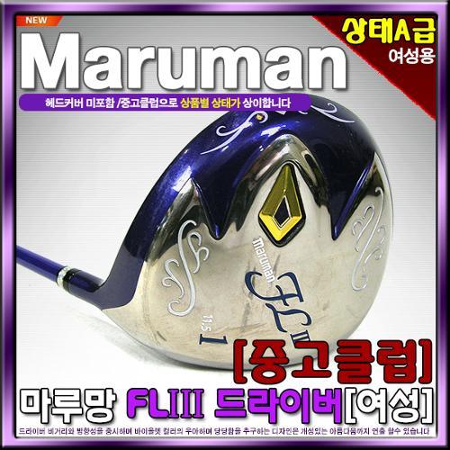 [마루망] MARUMAN FL3 여성용 드라이버[중고클럽]