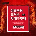 제이투엠골프 핫대구 핫팩 대용량20개입