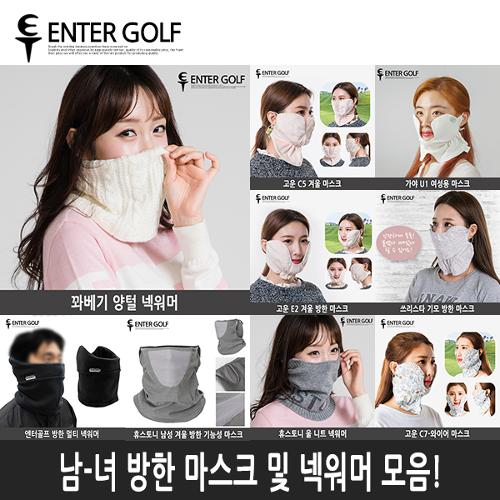 [메일특가]남-녀 방한 마스크 및 넥워머 모음!