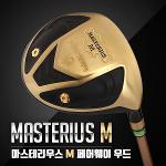 [2019년신상][100%일본현지공정]마스테리우스 MASTERIUS M 포지드티탄 남성용 페어웨이 우드