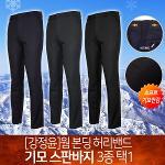 [강정윤]웜 본딩허리밴드 기모스판바지3종택1