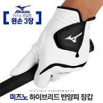(왼손 3장)미즈노 2019 하이브리드 남성 반양피 골프장갑