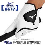 (왼손 1장)미즈노 2019 하이브리드 남성 반양피 골프장갑