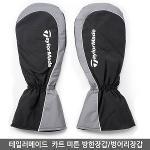 [방한필수품]테일러메이드 카트 미트 3M 신슐레이트 겨울 방한장갑 벙어리장갑