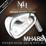 (2B커버증정)무쯔미 혼마 정품 MH488 8i 아이언세트/남성