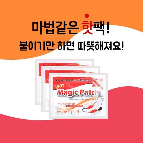 PV 매직패치 발핫팩 20개