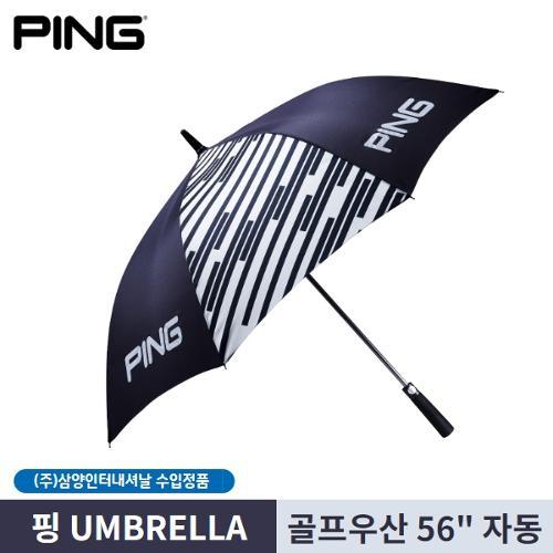 핑 골프우산 UMBRELLA 56인치 자동 NAVY/WHITE