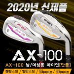 [2020년신제품-100%국내산]미사일골프 AX-100 스틸/남,여 그라파이트 아이언 단품