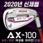 [2020년신제품-100%국내산]미사일골프 AX-100 여성용 그라파이트 아이언 단품