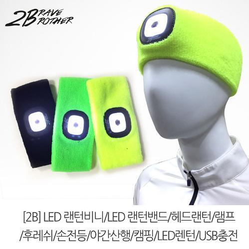 2B LED 랜턴밴드/헤드랜턴/후레쉬/램프/손전등/야간산행/캠핑/랜턴비니/LED렌턴/투비