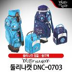 둘리나캣 여성용 캐디백세트 골프백세트 DNC-CB0703