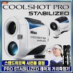 [니콘] 거리측정기 쿨샷 프로 레이저 스테빌라이즈드[정품](전용하드케이스 포함)