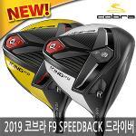 코브라골프 2019 COBRA KING F9 SPEEDBACK 드라이버