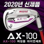 [2020년신제품-100%국내산]미사일골프 AX-100 여성용 그라파이트 아이언 세트(8i)