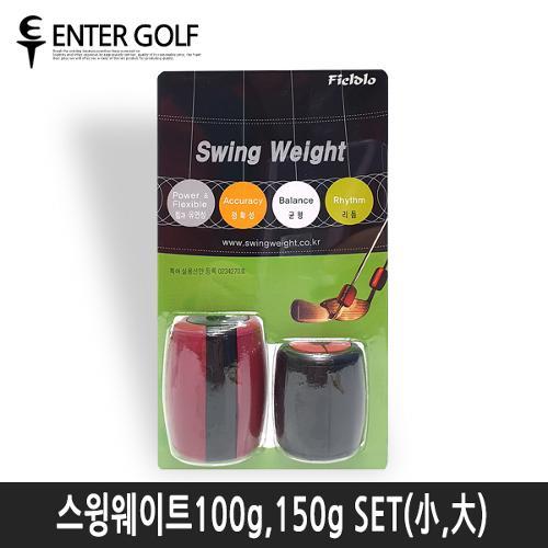 스윙웨이트 100g,150g SET(小,大)