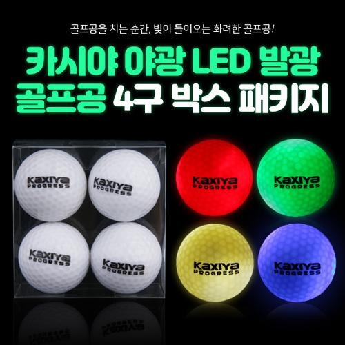 [KAXIYA] 카시야 야간라운딩 발광 LED 골프공 4구 박스패키지