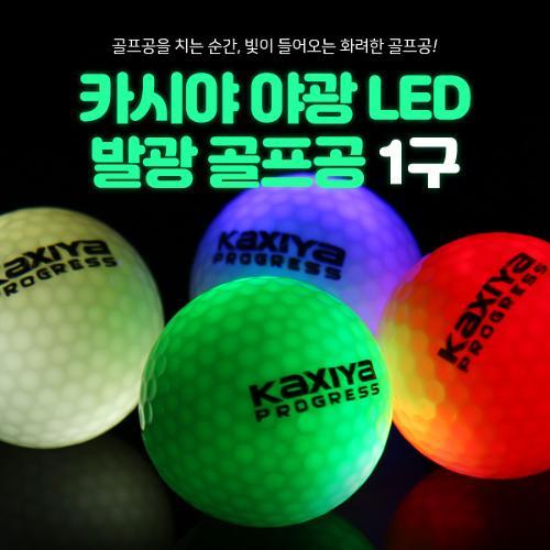 [KAXIYA] 카시야 야간라운딩 발광 LED 골프공
