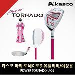 한국 카스코 정품 파워토네이도9 유틸리티/여성