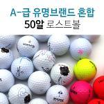 타이틀외 유명브랜드 A- 중상급 칼라혼합 50알 로스트볼(2,3,4PC)
